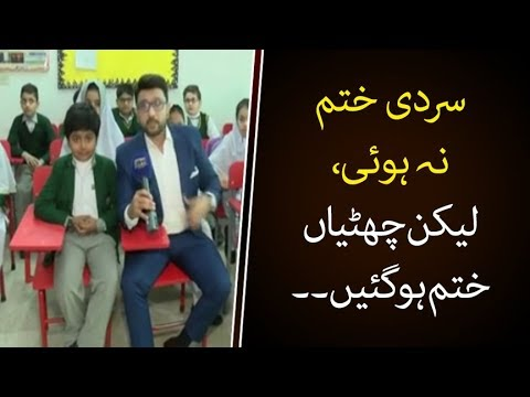 Jaago Lahore Episode 290 - Part 1/4 - 04 January 2018