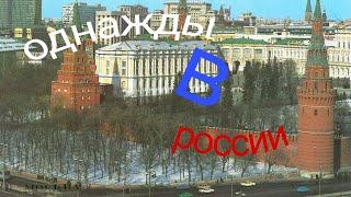 фильм боевик однажды в России