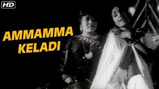 Ammamma Keladi Full Song | கருப்பு பணம் | Karuppu Panam Tamil Movie Songs | Kannadasan Hits