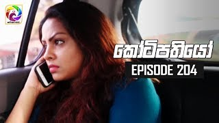 Kotipathiyo Episode 204 කෝටිපතියෝ  | සතියේ දිනවල රාත්රී  8.30 ට . . . Thumbnail