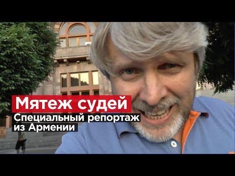 МЯТЕЖ СУДЕЙ. Почему Армения реформирует судебную систему?
