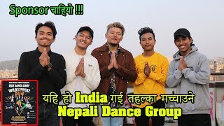 WORLD HIP HOP DANCE COMPITION मा जानका लागि SPONSOR खोज्दै WILD RIPPERZ CREW   EXCLUSIVE INTERVIEW  