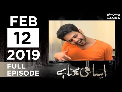 Aisa Bhi Hota Hai | SAMAA TV | 12 February 2019