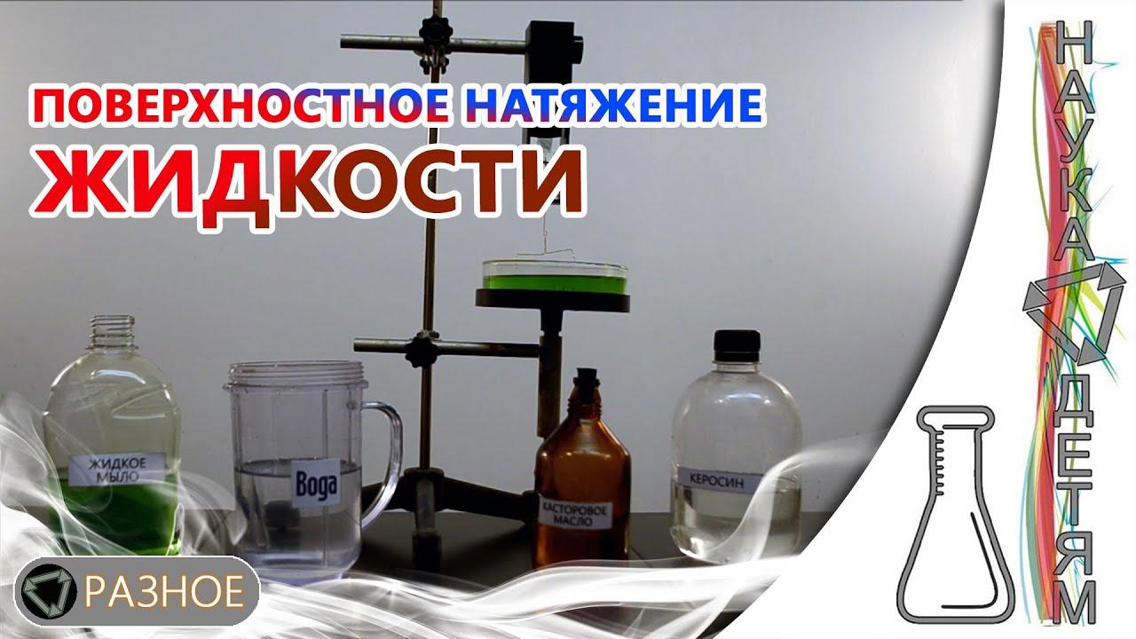 Поверхностное натяжение жидкости/The surface tension of the liquid