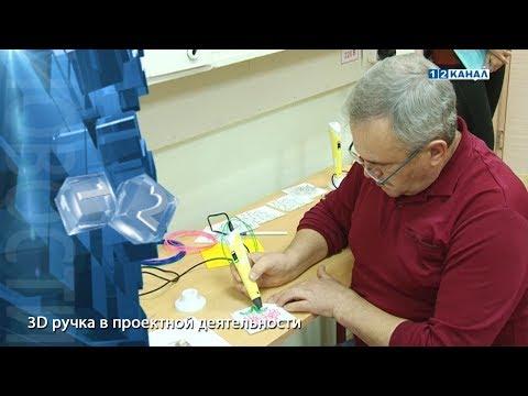 3D ручка в проектной деятельности