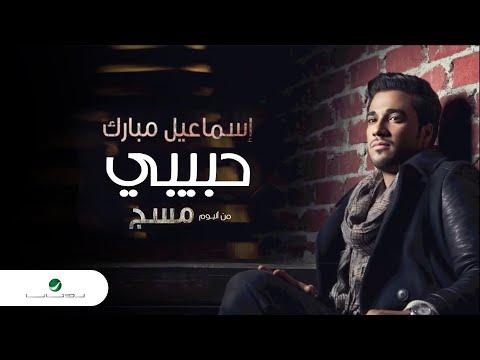 Ismaeel Mubarak … Habibi | اسماعيل مبارك… حبيبي
