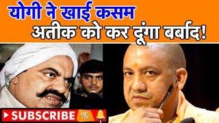 Yogi ने खाई कसम Atiq को कर दूंगा बर्बाद! | UP Tak