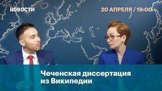 Чеченская диссертация из Википедии