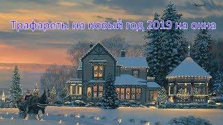 Трафареты на новый год 2019 для вырезания на окна. Как украсить окно на новый год