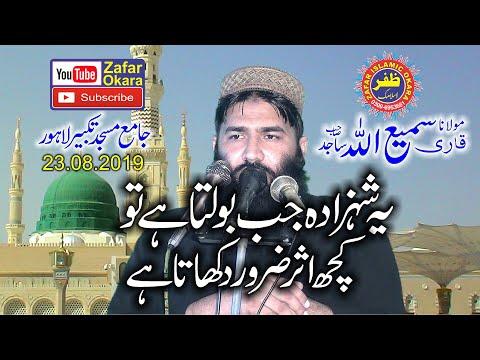 Amazing Speech By Qari Samiullah Sajid Topic Darood o Salam | 23.08.2019 | Zafar Okara