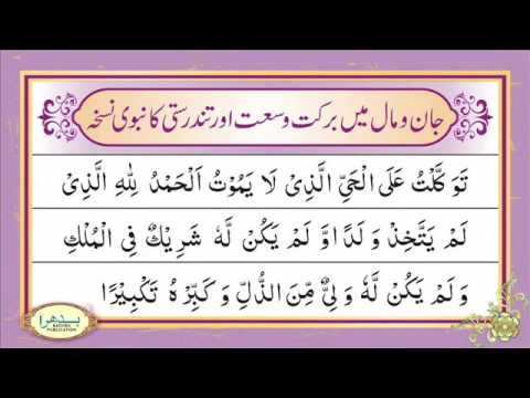 This dua make u rich recite one time in a day