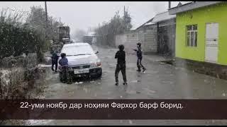 Дар ноҳияи Фархор ҳам барф борид