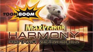 КАК СКАЧАТЬ И УСТАНОВИТЬ TOON BOOM HARMONY 10.0.1 (64bit) СТРИМ