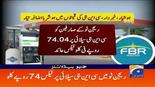 Geo Headlines -  10 PM - 30 June 2019