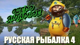 Русская Рыбалка 4 ОЗЕРО ЯНТАРНОЕ STARIY РР4 RF4