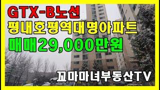 GTX-B노선 평내호평역 대명아파트 매매