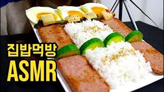 틱톡 tiktok 집밥 한판만 먹방 Moms homemade food mukbang ASMR