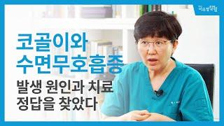 [ENG SUB] 코골이, 수면무호흡증의 발생 원인과 …