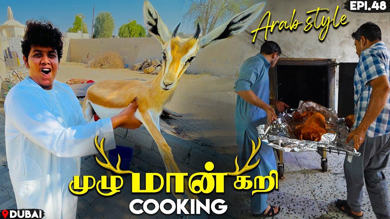முழு மான் கறி பிரியாணி Cooking in Dubai - WHOLE DEER - Irfan's View