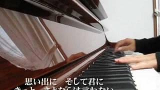 関西テレビ系ドラマ「トライアングル」主題歌の小田和正『さよならは言...