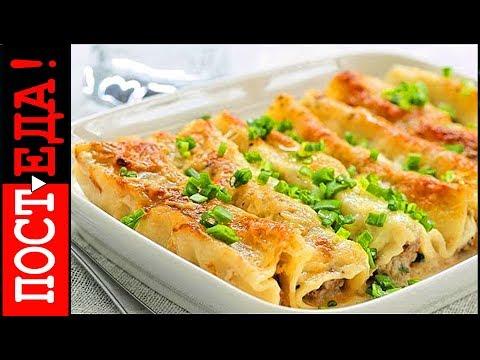 Постные Каннеллони с овощной начинкой под соусом Бешамель