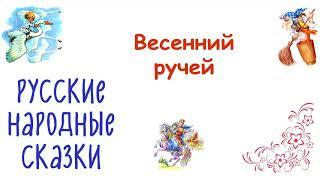 Сказка AndquotВесенний ручейandquot - Русские народные сказки - Слушать