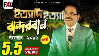 Ityadi - ইত্যাদি | Hanif Sanket | Bandarban episode 2019