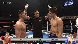 【OFFICIAL】SEIYA vs 鈴木孝司 2018.12.8 K-1 WORLD GP【プレリミナリーファイト第2試合/K-1ライト級】
