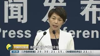 [中国财经报道]国家发改委回应供应链外迁:应客观理性分析| CCTV财经