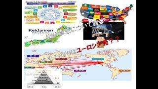 本当のNWO(新世界秩序)は米国を捨てユーロシア発??TPP・RCEP・EPA・TTIPなどの自由貿易圏・一帯一路・ユーラシア経済連合の経済圏の合体で完成したも同然である。