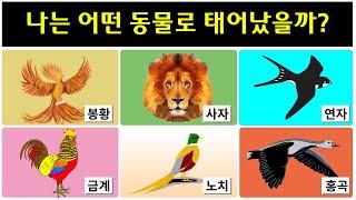타고난 동물로 보는 나의 평생 운세 Feat 재물운,직업운,건강운 등
