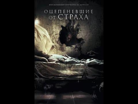 Оцепеневшие от страха  Самый страшный фильм ужасов  Ужасы, триллер