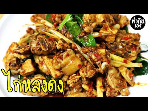 ไก่หลงดง Stir fried spicy chicken and herb | ทำกินเอง
