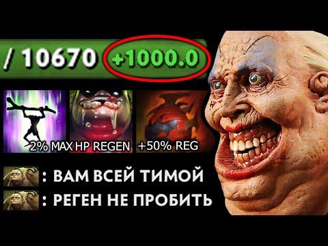 РЕГЕН 1000 ХП в СЕК НЕВОЗМОЖНО УБИТЬ | DOTA 2