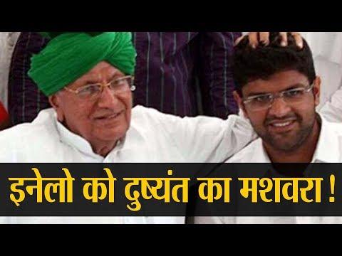 INLD को Dushyant Chautala का मशवरा, कहा- BJP से गठबंधन करेगी तो जनता जवाब देगी Mp3