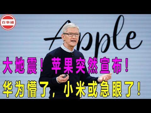 大地震!苹果突然宣布!华为懵了,小米或急眼了!