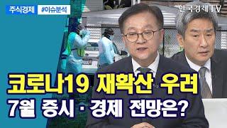 코로나19 재확산 우려...7월 증시·경제 전망은? / 주식경제 이슈분석 / 한국경제TV