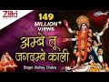 अम्बे तू है जगदम्बे काली || Ambe Tu Hai Jagdambe Kali || काली माँ की आरती || Kali Maa Ki Aarti video
