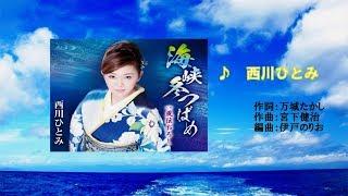 「海峡冬つばめ」、唄:西川ひとみさん、ガイドボーカル入り