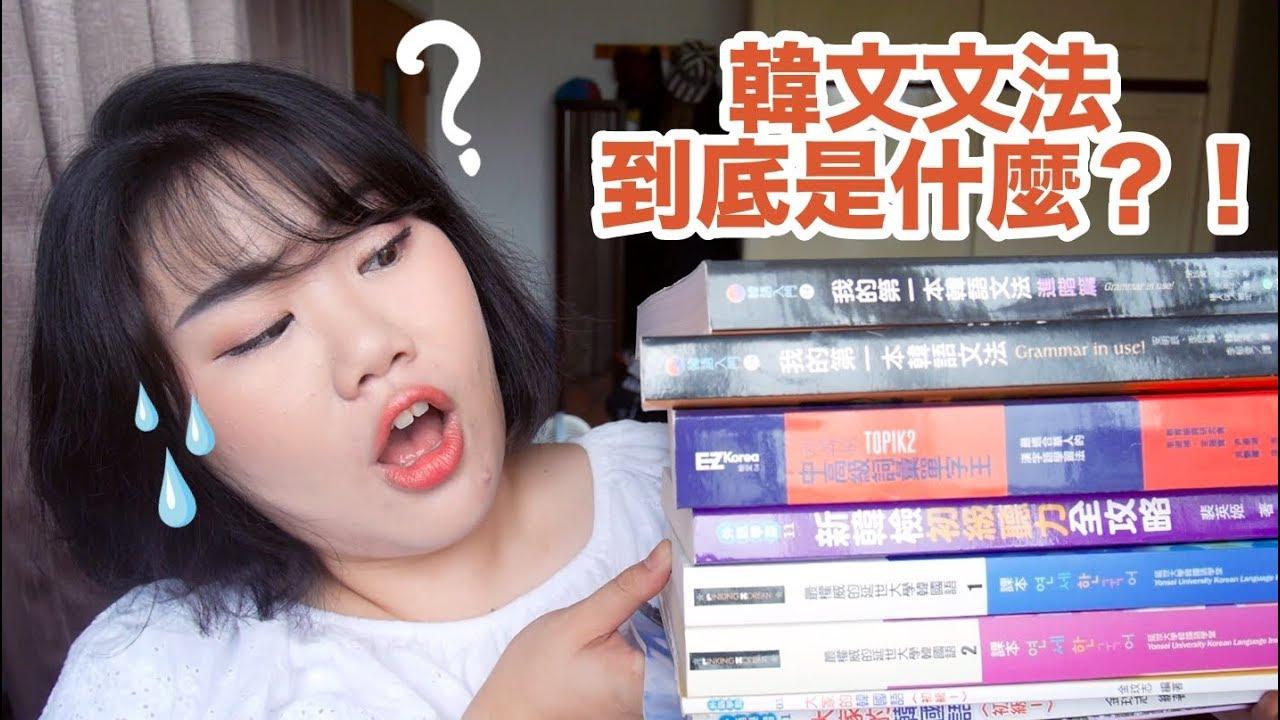LJ小百科不專業解密 - 韓文文法到底是什麼?! - YouTube