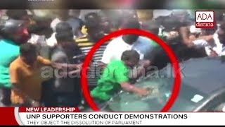UNP Protestors Attack A Vehicle In Election Commissio