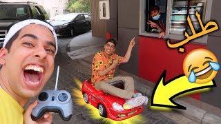 تحدي المهن | طلب أكل بسيارة لعبة!!!