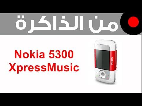 من الذاكرة: Nokia 5300 XpressMusic