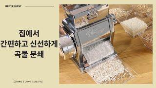 [마카토] 집에서 간편하게 곡물을 분쇄하고 싶다면?! …