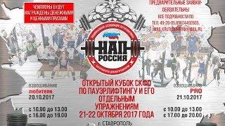 видео НАП-Россия