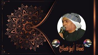 الشيخ احمد بعزق ست الرجال|| جديد و حصري على قناة ابو صالح