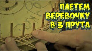 Плетение из лозы-Веревочка в три прута -Азбука плетения-Wickerwork