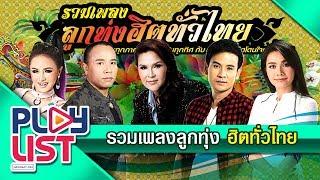 รวมเพลง ลูกทุ่งฮิตทั่วไทย l ไมค์ ภิรมย์พร , ตั๊กแตน ชลดา , ไผ่ พงศธร , ต่าย อรทัย
