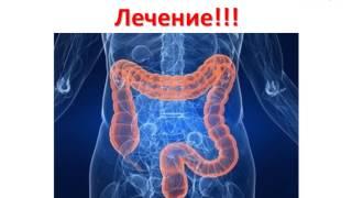 Дисбактериоз кишечника. Лечение. Алексей Яровой.