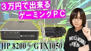 3万円でゲーミングパソコン 誰でも簡単に作れる方法・手順【自作PC】